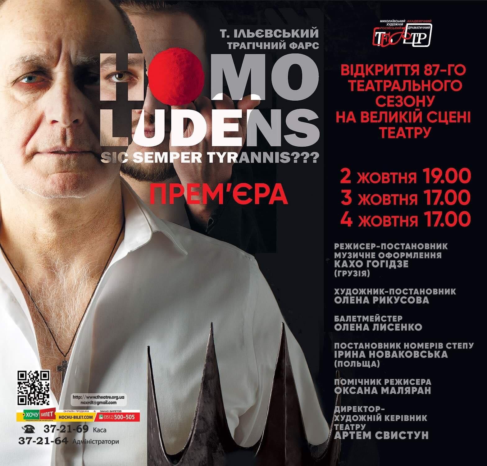 Choreografia do spektaklu Homo Ludens w Teatrze Dramatycznym, Mikolajev Ukraina